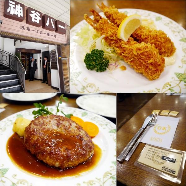 Kamiya Restuarant at Asakusa