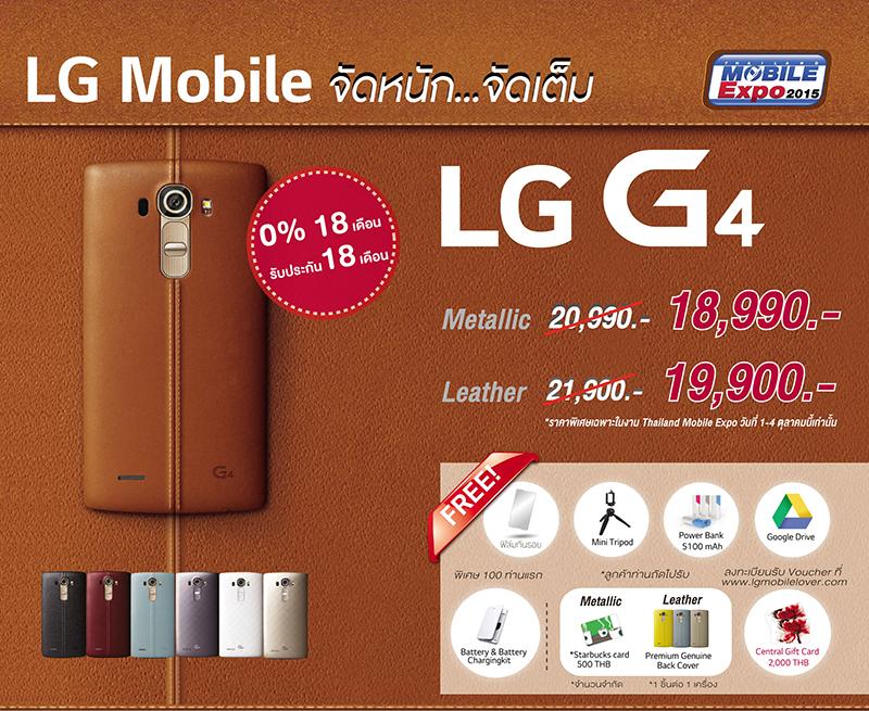 Promotion LG G4 งาน TME 2015