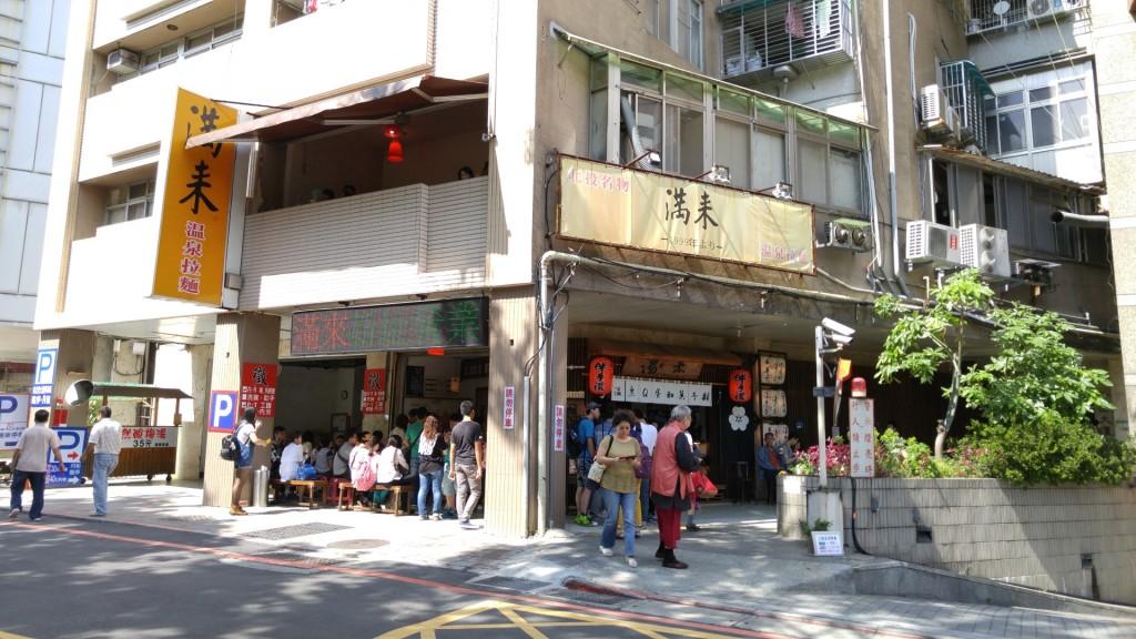 ร้าน Ramen@XinBeitou