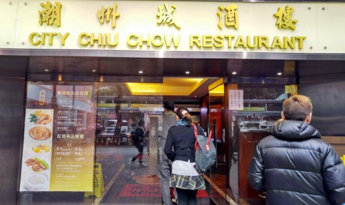 City Chiu Chow Resturant